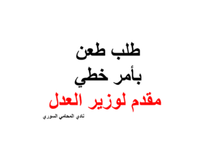طلب طعن بأمر خطي مقدم لوزير العدل Arabic Calligraphy