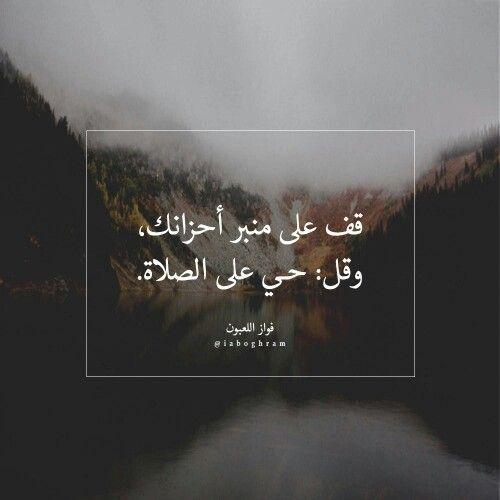 حي على الصلاة Cool Words Arabic Love Quotes Holy Quran