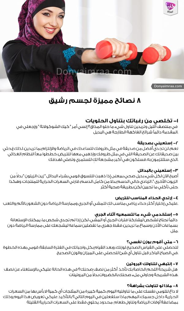 رشاقة اطلالة رياضة تكنولوجيا منزل خطوات دنيا امرأة كويت كويتيات كويتي دبي اﻻمارات السعوديه قطر دنيا امرأة Kuwait Doha Dubai Saudi Bahrain Lol Raa
