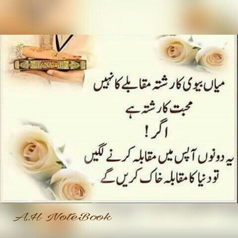 A S 4 Ever اردو اقوال Urdu Quotes Husband Quotes From Wife