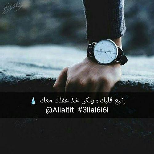 اتبع قلبك ولكن خذ عقلك معك Follow For More Weheartit Twitter Moiyyed 1985 Personality Types Arabic Quotes Words
