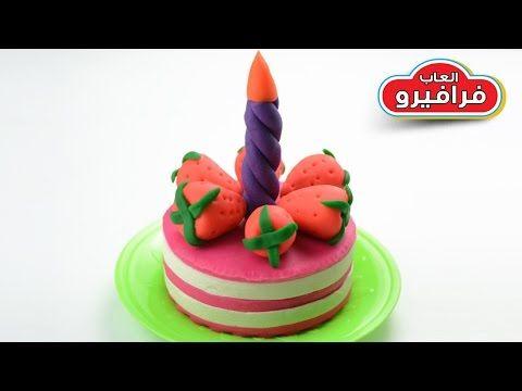 طين اصطناعي طريقة عمل الصلصال تورتة عيد الميلاد العاب عجينة الصلصال Desserts Cake Food