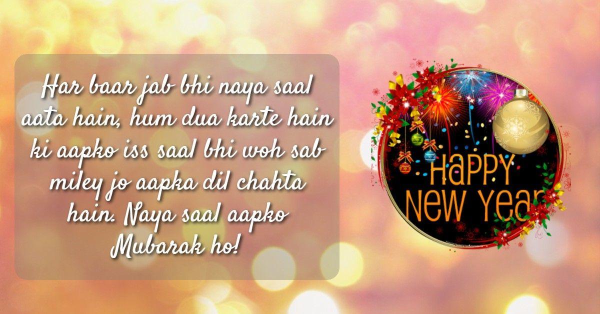 Shayari Hindi Love, New Year Shayari In Hindi Happy new
