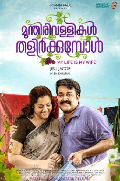 kammath and kammath malayalam movie download torrent