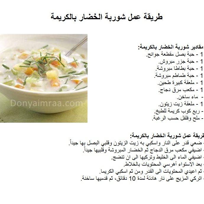 شوربة الخضار من الشوربات المشهورة والمحبوبة لدى جميع أفراد العائلة جربيها مائدتك وشاركينا التجربة مطبخ شوربات شوربة الخضار Soup Recipes Food Photo Cooking