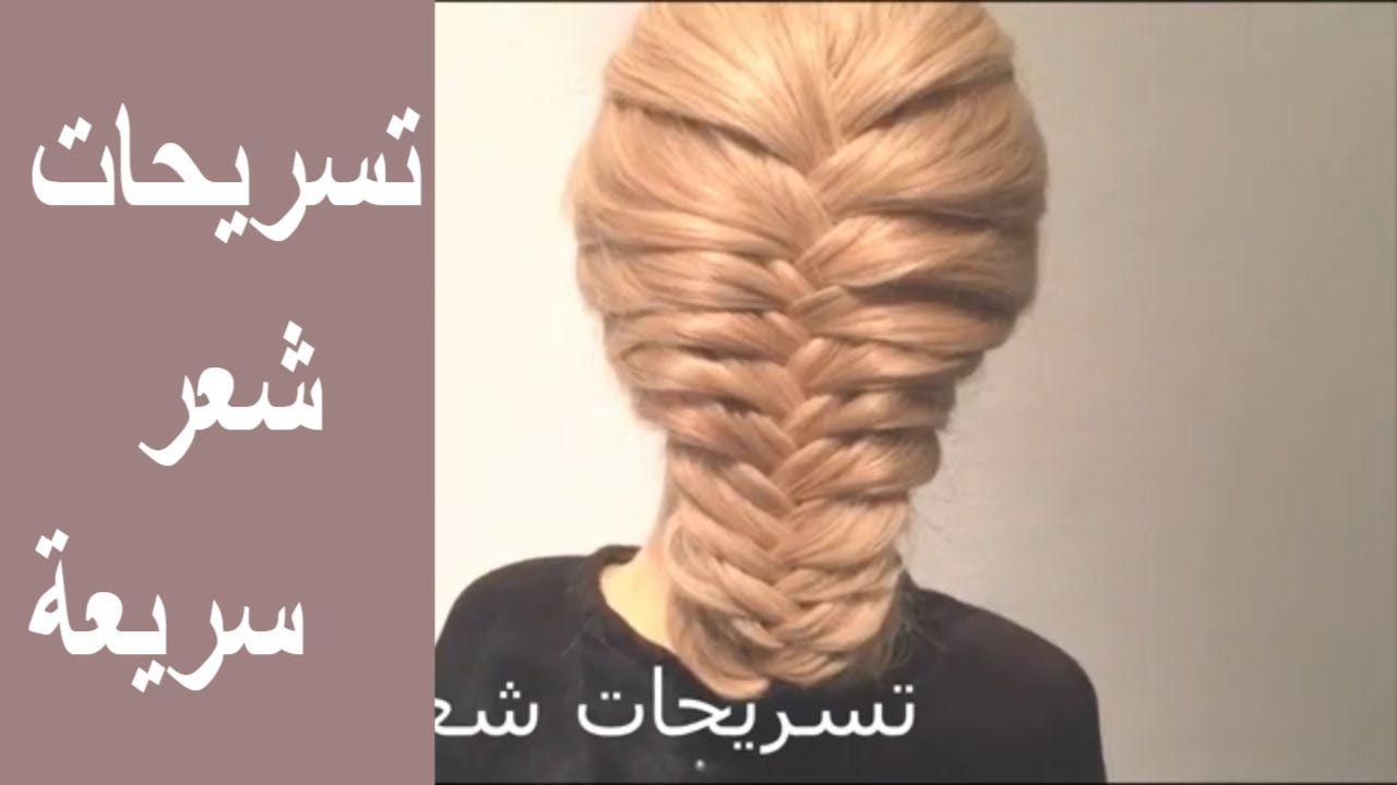 تسريحات شعر2020 تسريحات شعر طويل تسريحات شعر سهلة Hair Beauty Dreadlocks