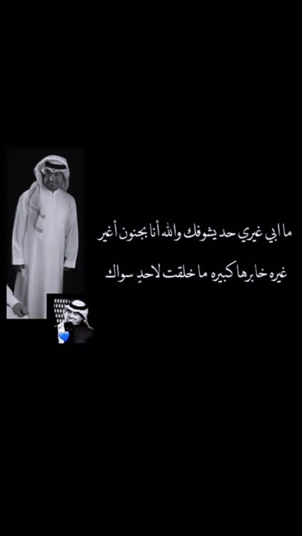 راشد الماجد راشديات خلفيات راشد راشد الماجد Love Smile Quotes Funny Arabic Quotes Beautiful Arabic Words