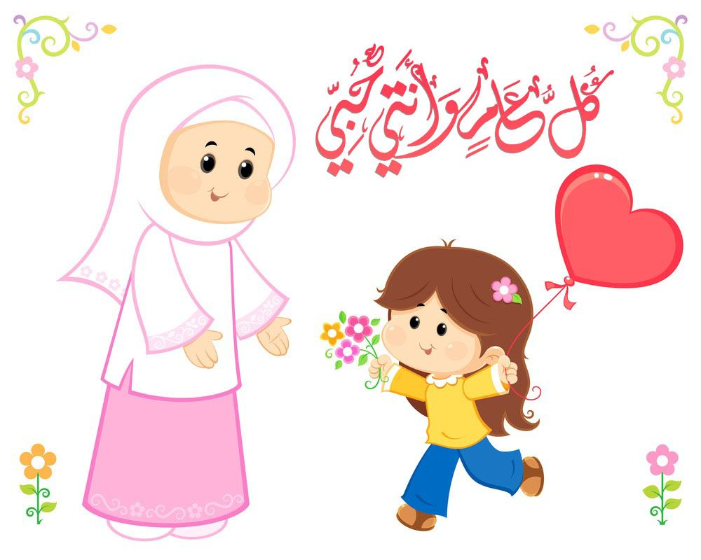 بطاقات تهنئة بمناسبة عيد الأم 2021 كل سنة وانتي طيبة يا أمي In 2021 Cute Drawings Happy Mothers Day Supreme Brand