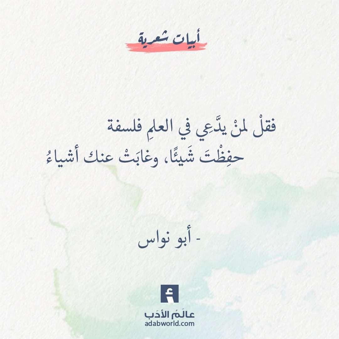 فقل لمن يد ع ي في العلم فلسفة أبو نواس عالم الأدب Words Quotes Wonder Quotes Like Quotes