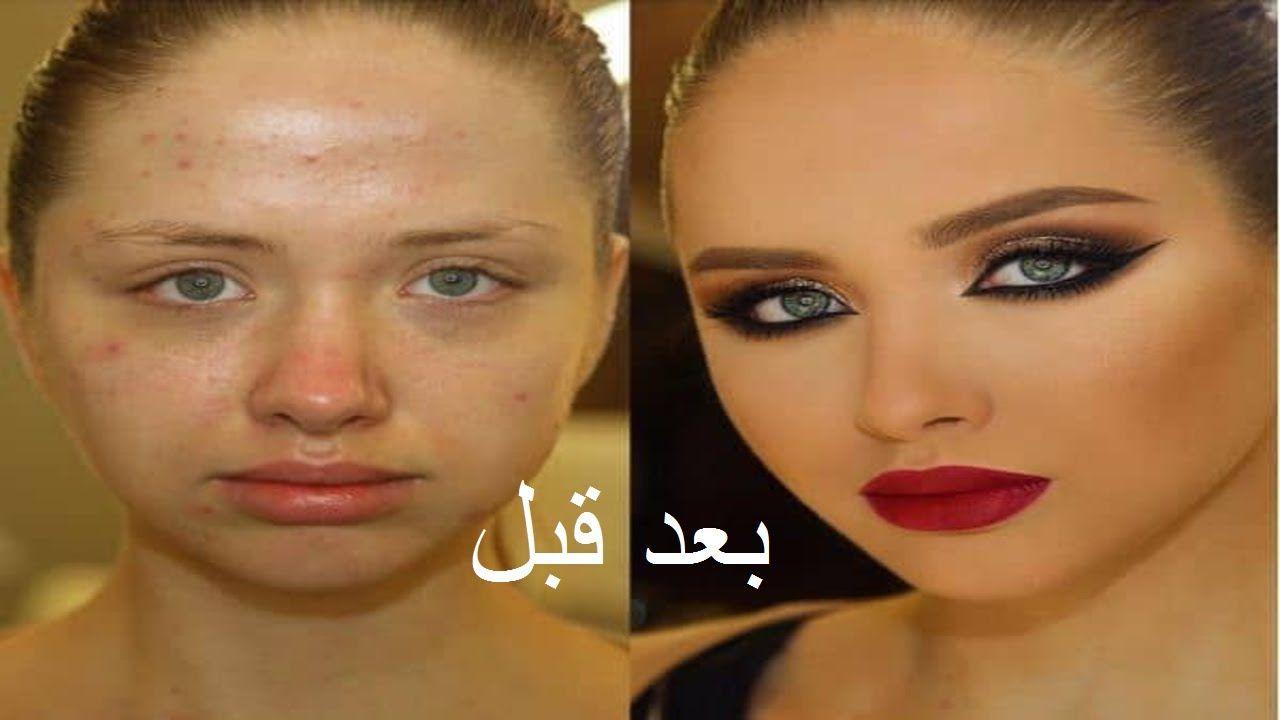 كيف تصبحين جميلة في 7 دقائق اصنعي مكياجك بنفسك في البيت Makeup Bef