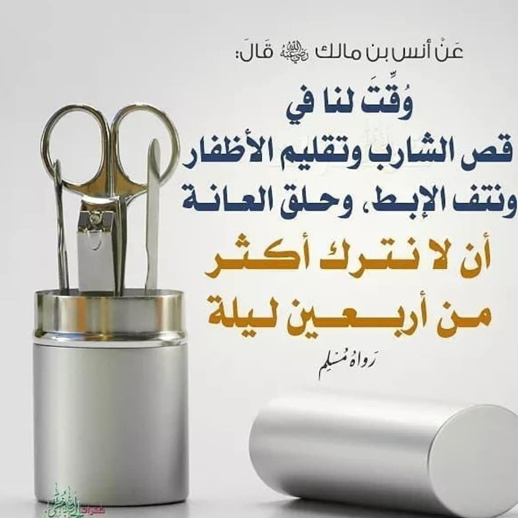 قص الشارب وتقليم الأظافر Jlo
