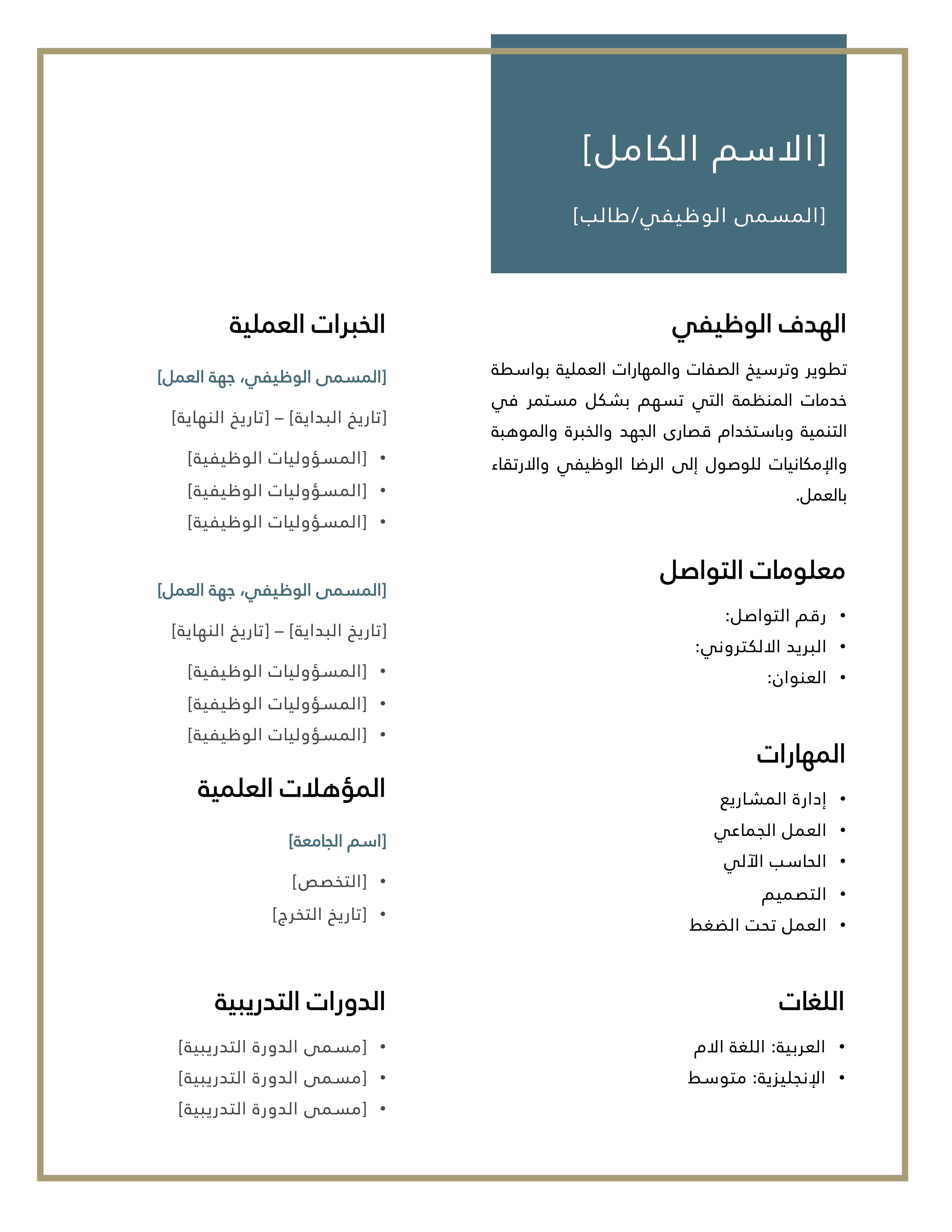 قالب سيرة ذاتية عربي ذهبي مع ازرق للتحميل In 2021