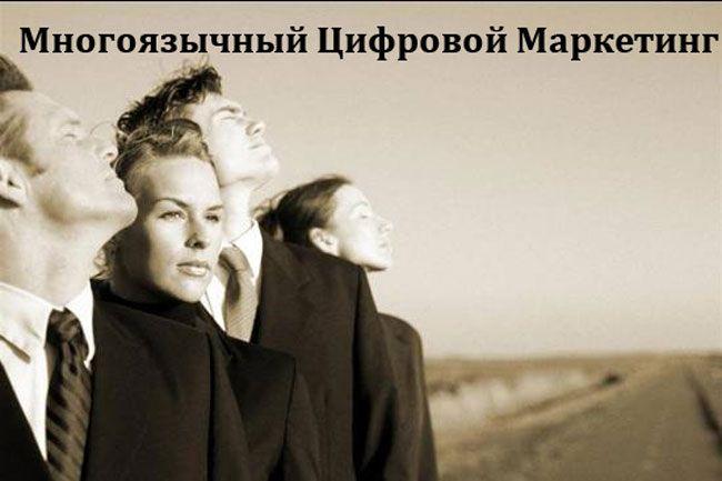 Многоязычный Цифровой Маркетинг http://www.maria-johnsen.com/marketingrussia/