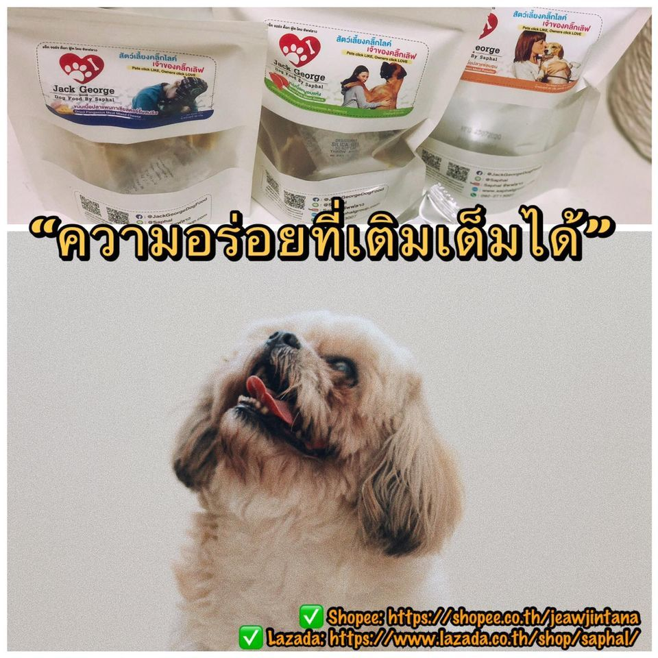 เค มความส ขให หน หน อย Fulfills The Happiness ขนมส น ข หมา แซลมอน