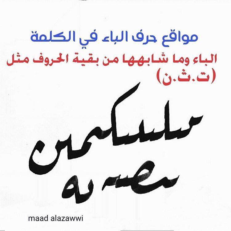 Pin By سوف الجين On تعلم خط الرقعة 6 Arabic Calligraphy Calligraphy Art Calligraphy