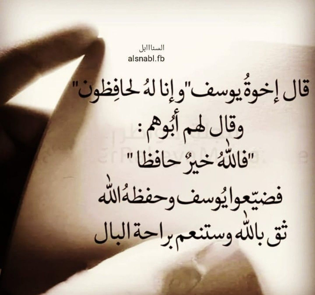 Pin By ليدي On آيه ومعنى Islamic Quotes Quran Quotes Quotes