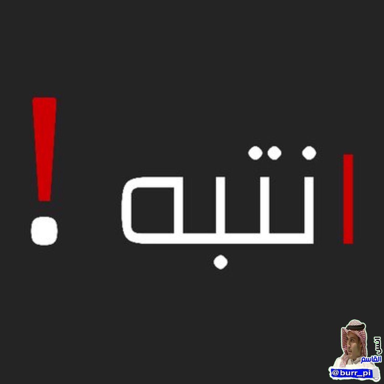 انتبه الليلة وترية 27 رمضان قال رسول الله ﷺ التمسوا ليلة القدر ليلة سبع وعشرين وقال الصحابي الجليل كاتب الوحي أ بي بن كع Gaming Logos Letters Logos
