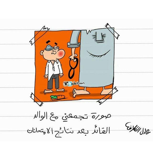 Untitled الوالد القائد كاريكاتير Comics Funny Instagram Photo