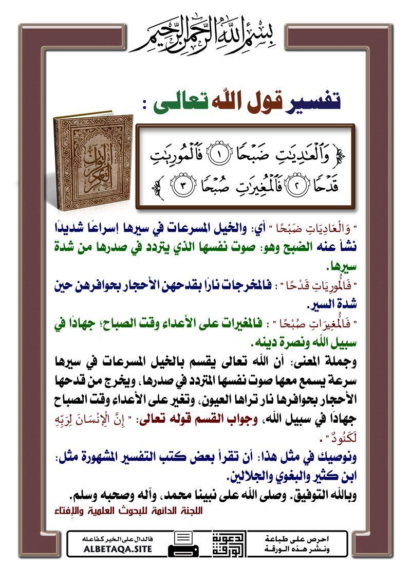 P Tfseer042 Jpg 800 1 132 Pixels Quran Tafseer Islam Quran