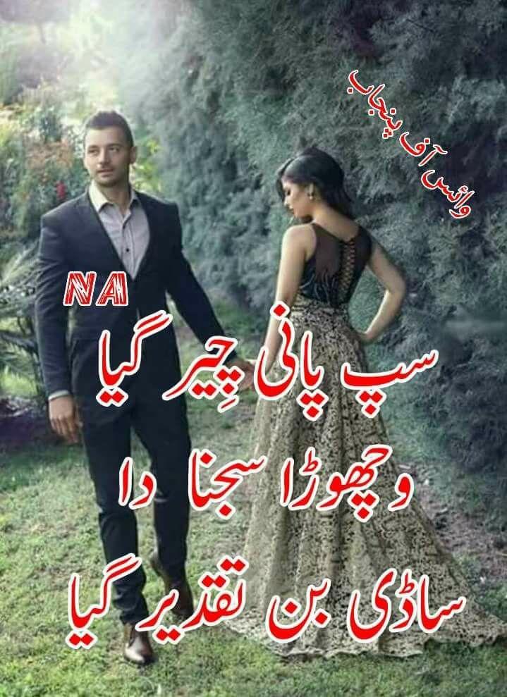 Punjabi Tappe Written In Urdu : punjabi, tappe, written, Hahah, Stupid, Punjabi, Poetry,, Iqbal, Poetry