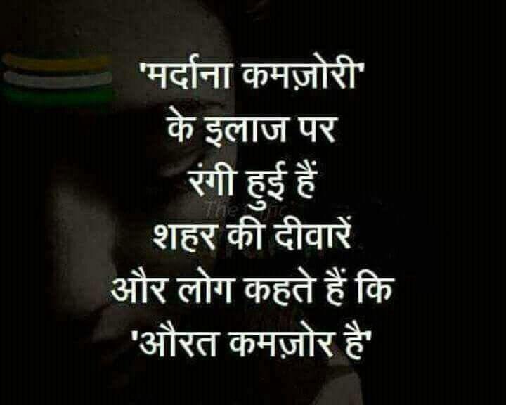 Sachai H Zindagi Pinterest Hindi Quotes Quotes And Women