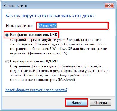 Шаг за шагом: Как записать CD/DVD в Windows 7 | комп | Microsoft