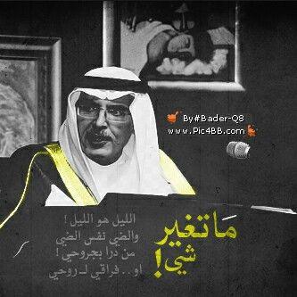بدر بن عبد المحسن Amazing Quotes Love Words Arabic Quotes