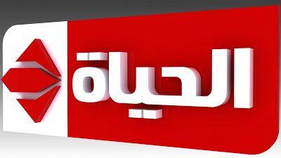 مشاهدة قناة الحياة 1 الحمرا بث مباشر بدون تقطيع Sky Cinema