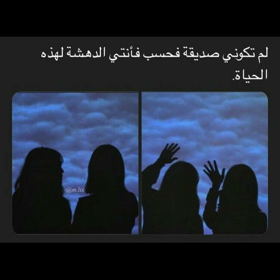Pin By ميلاف On صداقة In 2020 Love You Best Friend Funny Arabic Quotes Beautiful Arabic Words