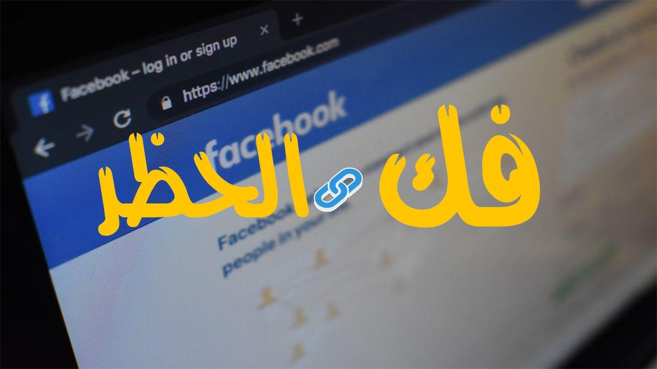طريقة فك الحظر على رابط موقعك أو مدونتك في الفيسبوك 2019 Tech Company Logos December Holidays World Information