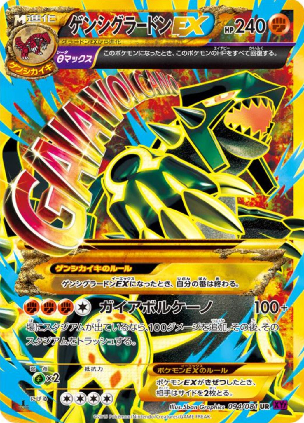Another ex fullart but now a secret rare and a primal card