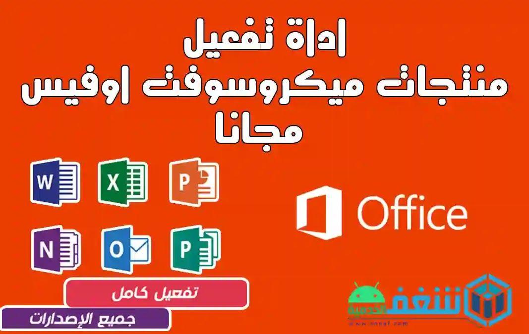 أداة تفعيل جميع منتجات ميكروسوفت أوفيس ويندوز مرحبا بكم في مدونة شغف الخدمية اقدم لكم طريقة تفعيل جميع إصدارات الاوفيس باستخدام Technology Activities Office