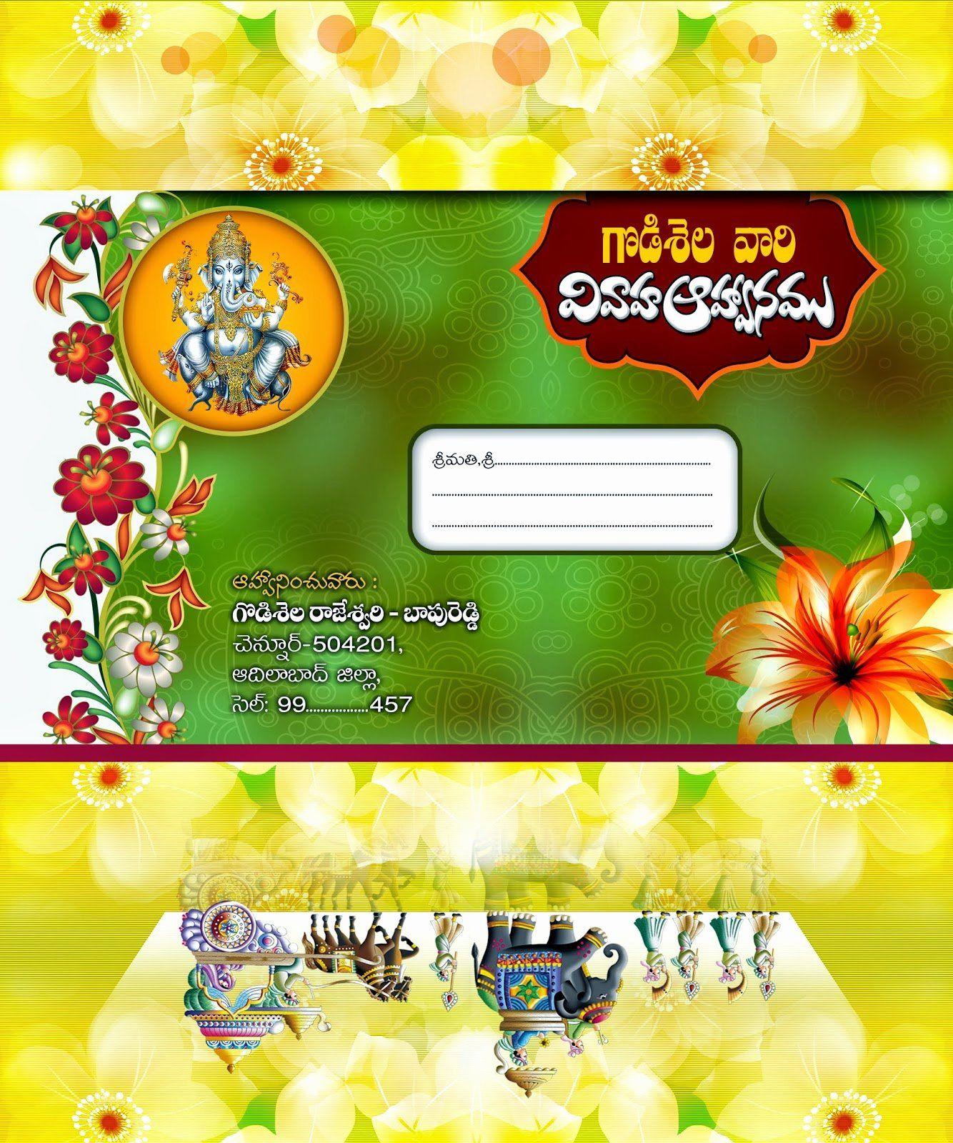 Wedding Invitation Template Psd Elegant Wedding Invitation Ca Wedding Invitation Cards Handmade Wedding Invitation Card Design Wedding Invitation Card Template