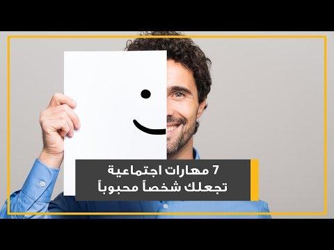 فديو 7 مهارات اجتماعية تجعلك شخصا محبوبا