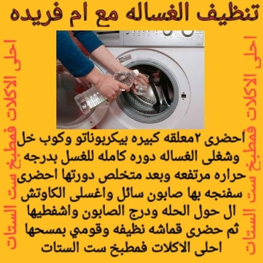 طريقة تنظيف الغسالة مع ام فريدة 2 م ك بيكارونات الصوديم 1 خل House Cleaning Tips House Cleaning Checklist Cleaning Clothes