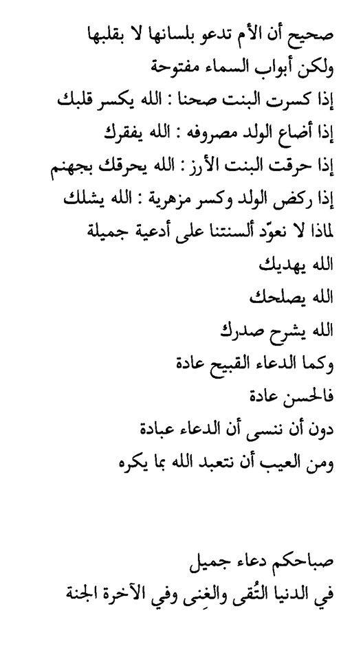 من كتاب حديث الصباح ادهم شرقاوي Quotes Words Arabic Words