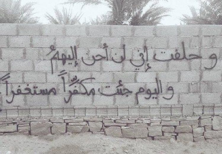 كلمات شوق وحنين