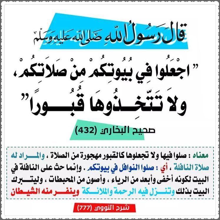 Pin By Hasnaa Heshmat On قطوف دعويه Quran Tafseer Quotes Hadith