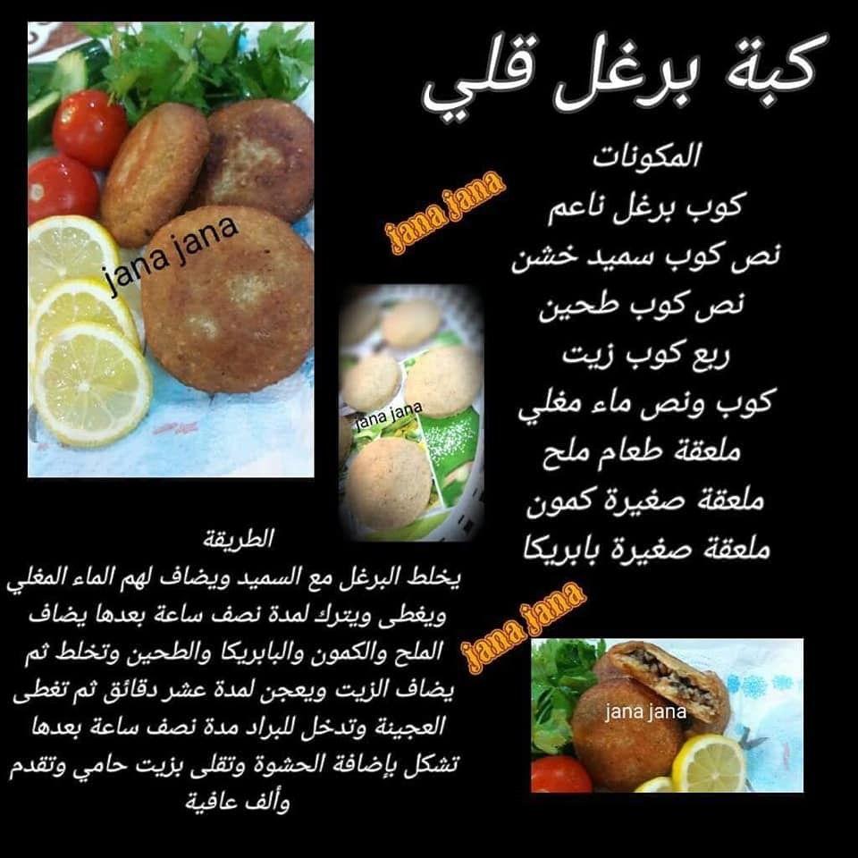 Pin By Hjo Albyati On وصفات Food Sausage Meat