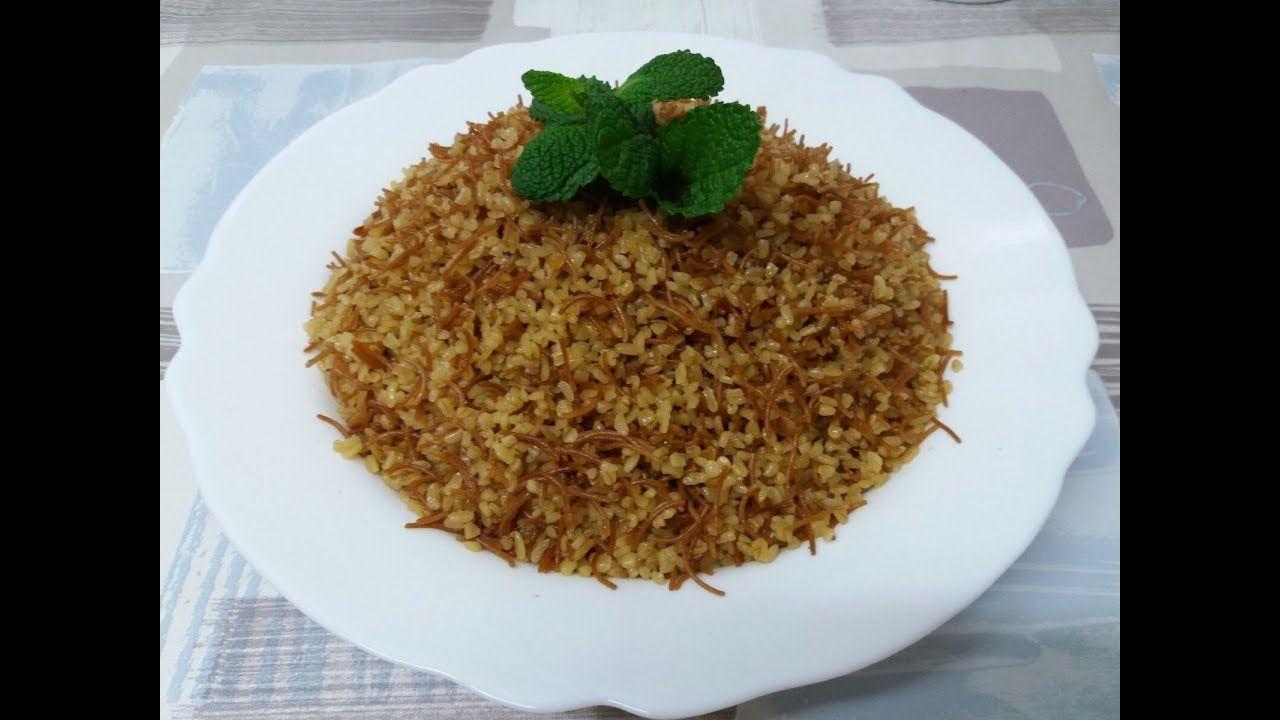 طريقة تحضير برغل بالشعيرية Youtube Food Grains Rice