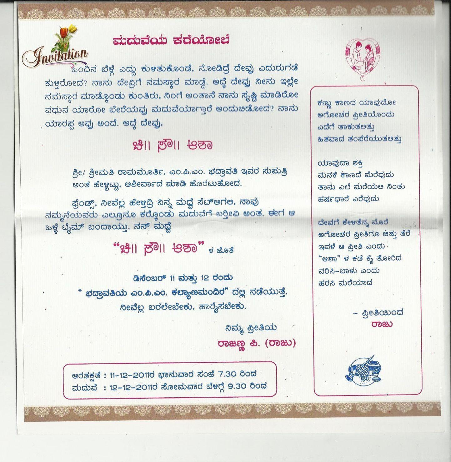 Birthday Invitation Template In Kannada Coloring