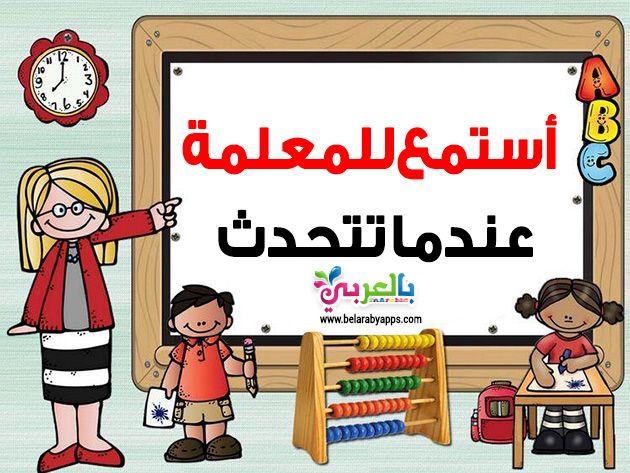 بطاقات تعزيز السلوك الإيجابي للطالبات وسائل تحفيزية بالعربي نتعلم Positive Wallpapers Fictional Characters Novelty Sign