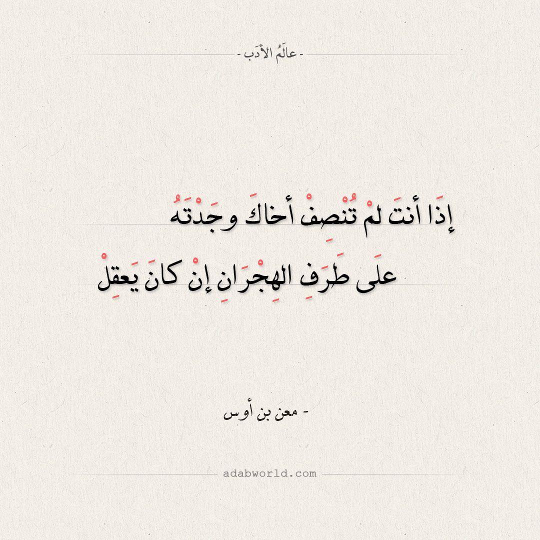 شعر معن بن أوس إذا أنت لم تنصف أخاك وجدته عالم الأدب Math Arabic Calligraphy Math Equations