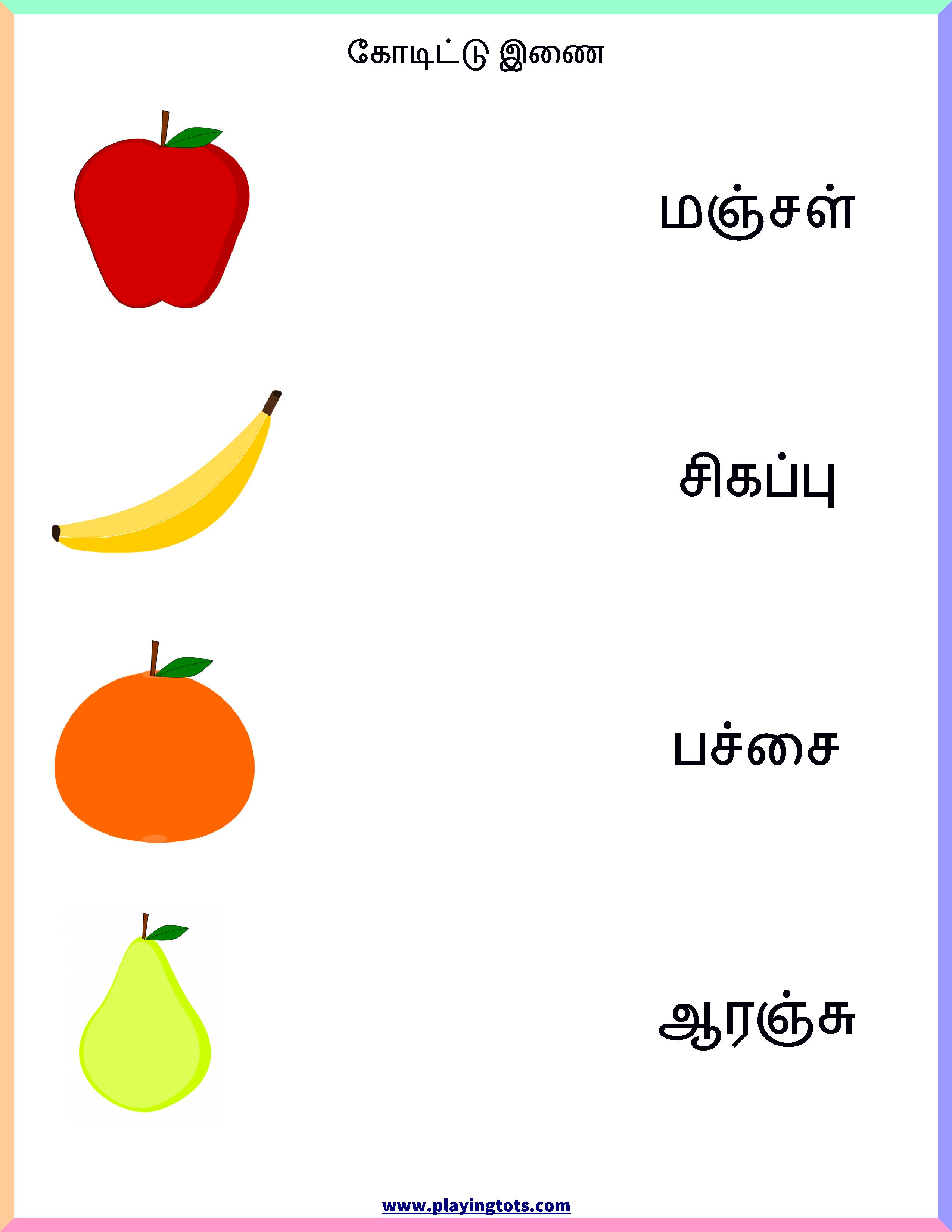 Worksheet - fruit colors in tamil keywords:பழங்கள்,name,free ...