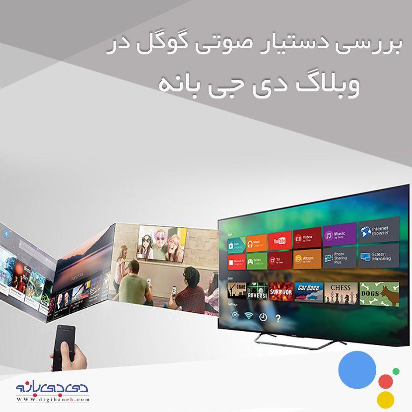 بررسی دستیار صوتی گوگل در تلویزیون های سونی