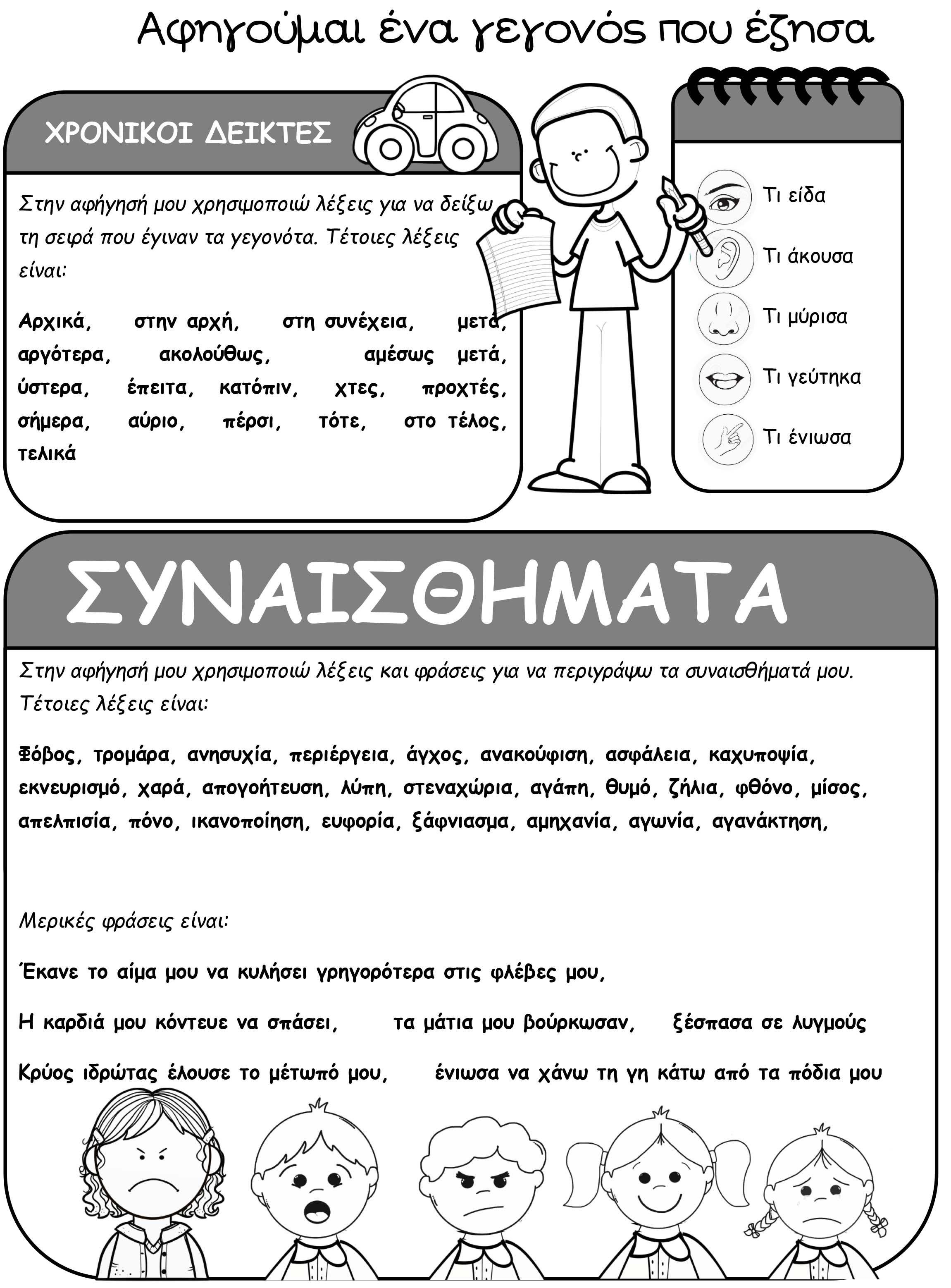 Λεξιλόγιο που μπορεί να χρησιμοποιηθεί σε αφηγηματικό κείμενο.