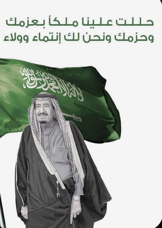 وطن لانحميه لانستحق العيش فيه King Salman Saudi Arabia Saudi Arabia Flag Ksa Saudi Arabia