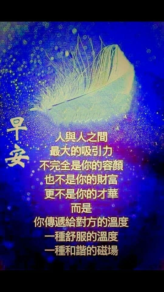 Pin by 美琪 葉 on 早安圖片 | Good morning greetings, Wise quotes ...
