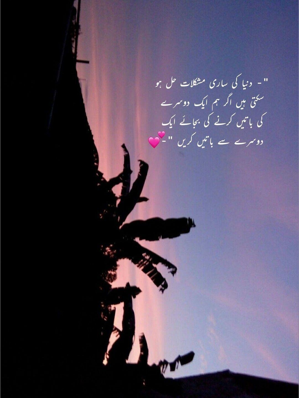 Pin by b. z on Urdu poetry in 2020 Poetry books, Poetry