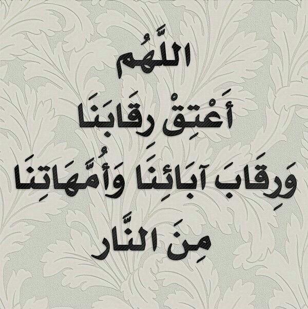 يارب عفوك و رضاك On Twitter Islamic Love Quotes Islamic Quotes Islam Facts